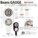 [Bism] ビーイズム Beans Gauge(残圧計+コンパス)