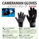【メール便対応】[Bism] ビーイズム CAMERAMANGLOVES(カメラグローブ) ACG2500