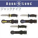 【メール便対応】【日本アクアラング AQUA LUNG】ジャックナイフ