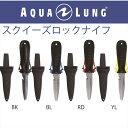 【メール便対応】【日本アクアラング AQUA LUNG】スクイーズロックナイフ
