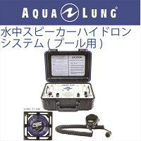 日本アクアラング AQUA LUNG 水中スピーカーハイドロホンシステム プール用の画像