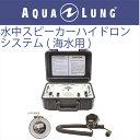日本アクアラング AQUA LUNG 水中スピーカーハイドロホンシステム 海水用
