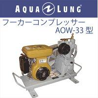 日本アクアラング AQUA LUNG フーカーコンプレッサー OW-33型の画像