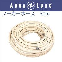 日本アクアラング AQUA LUNG フーカーホース 50mの画像