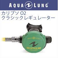 日本アクアラング AQUA LUNG カリプソO2クラシックレギュレーターの画像