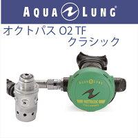 日本アクアラング AQUA LUNG オクトパスO2クラシックレギュレーターの画像
