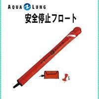 AQUA LUNG (アクアラング)安全停止フロート 166450 ダイビングの画像