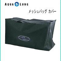 AQUALUNG(アクアラング)バッグメッシュバッグカバー 658000シュノーケリング ダイビング メッシュバッグメーカー在庫確認します。の画像