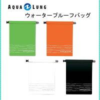 AQUALUNG(アクアラング) バッグ ウォータープルーフバッグ Lサイズダイビング シュノーケリング マリンレジャー リゾート 防水バッグの画像