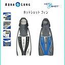 AQUALUNG(アクアラング)フィンホットショットフィン K-N-527 男女兼用ストラップフィンKN527 シュノーケリング ダイビング フィンレ..