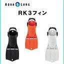 AQUALUNG(アクアラング)フィンRK3フィン K-N-670 男女兼用ストラップフィンKN670 シュノーケリング ダイビング フィンレディース メ..