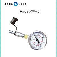 AQUA LUNG (アクアラング)ゲージ チェッキングゲージ 160430 メンズ レディース 男性 女性 男女兼用 ダイビング・メーカー在庫確認しますの画像