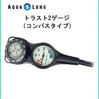 AQUA LUNG (アクアラング)ゲージ トラスト2ゲージ(コンパスタイプ) 612460 メンズ レディース 男性 女性 男女兼用 ダイビング・メーカー在庫確認しますの画像