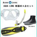 AQUALUNG(アクアラング) 軽器材4点セットニーナマスク(K-N-53)ゼファースノーケル(K-N-521)X-ショットフィン(K-N-667)ブーツ(DB-301..