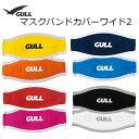 【全品送料無料】GULL(ガル)マスクバンドカバーワイド2 GP-7035Aダイビング スノーケリング リバーシブルマスクバンド