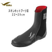 GULL(ガル)ブーツ5mmスキンホットブーツ3 GA-5620A 男女兼用ブーツシュノーケリング ダイビング ブーツ レディース メンズGA5620 メーカー在庫確認しますの画像