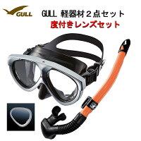 GULL(ガル) 度付きレンズ 軽器材2点セットMANTIS5(マンティスファイブ)メタリックシルバーフレームブラックシリコンマスク(GM-1037)カナールステイブルブラック/ホワイトスノーケル(GS-3172)レイラステイブルブラック/ホワイト(GS-3174)の画像