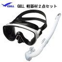 GULL(ガル)軽器材2点セットABEAM(アビーム)ブラックシリコンマスク(GM-1432)カナールステイブル ブラック/ホワイトシリコンスノーケル(GS-3172)レイラステイブル ブラック/ホワイトシリコンスノーケル(GS-3174)