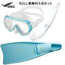 GULL(ガル)軽器材3点セットCOCO(ココ)ブラック/ホワイトシリコン(GM-1232)レイラステイブルブラック/ホワイトシリコン(GS-3174)SUPE...