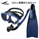 GULL(ガル)軽器材3点セットMANTIS5(マンティス5)ブラック/ホワイトシリコン(GM-1036)カナールステイブル(GS-3172)レイラステイブル(...