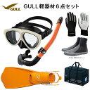 GULL(ガル)軽器材6点セットMANTIS5(マンティスファイブ)(GM-1036)カナールステイブル(GS-3172)レイラステイブル(GS-3174)ブラック/..
