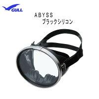 送料無料 GULL(ガル)マスク ABYSS(アビス)ブラックシリコンGM-1086プロフェッショナルダイバー ダイビング マスクGM1086 メーカー在庫確認しますの画像