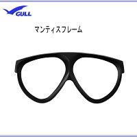GULL(ガル) フレームマンティスフレーム GP-7005 マンティス用交換フレームパーツ 全16色 シュノーケリング ダイビング マスク 交換用パーツGP7005 メーカー在庫確認しますの画像