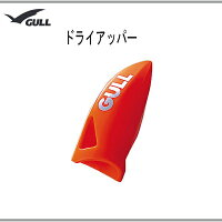 GULL(ガル) ドライアッパー GP-7205 シュノーケリング ダイビング スノーケルGP7205 スノーケル交換用パーツの画像