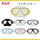SAS(エス・エー・エス) マスク アイボックス1 20215 男女兼用レディース メンズ 女性 男性 シュノーケリング ダイビングマスク