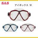 SAS(エス・エー・エス) マスク アイボックス6 20222 男女兼用レディス メンズ 女性 男性 シュノーケリング ダイビングマスク