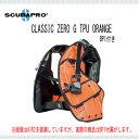 SCUBAPRO(スキューバプロ) CLASSIC ZERO G TPU ORANGE (クラシック ゼロ G TPU オレンジ) BPI付き 22-238-xxxbp 22.238.xxx メンズ レディース 男性 女性 男女兼用 ダイビング・メーカー在庫確認します