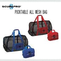 SCUBAPRO(スキューバプロ)POCKTABLE ALL MESH BAG(ポケッタブルオールメッシュバッグ)A-S-532・スキューバダイビング・シュノーケリングの画像
