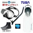 TUSA(ツサ) 度付きレンズ軽器材4点セットプラチナマスク M-20QBアクアラング マイスタースノーケルリブレーターテン フィンロングブーツスキューバダイビング シュノーケリング
