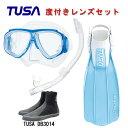 TUSA(ツサ) 度付きレンズ軽器材4点セットスプレンダイブ2 M-7500US-TUSA ハイパードライエリート2 スノーケルリブレーター...