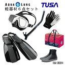 TUSA(ツサ) 軽器材6点セットプラチナマスク M-20QBアクアラング マイスタースノーケルリブレーターテン フィンロングブーツアクアラング マリングローブメッシュバッグ