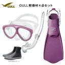 GULL(ガル)軽器材4点セットMANTIS5(マンティスフ...