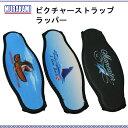 MURAKAMI ピクチャーストラップラッパー 海 マリンレジャー ダイビングマスクストラップカバー マスクカバー mu-2038-b