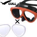 GULL/ガル マンティス5 広視界&フィット感で人気のマンティス5ダイビング用 度付レンズ付きマスク【mantis5bk-mantisoptical】[1001]