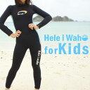 ウェットスーツ 3mm ウェットスーツ キッズ ウェットスーツ ウエットスーツ HeleiWaho