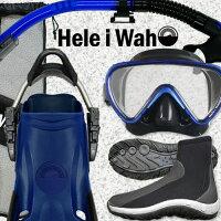 ダイビング軽器材セット4点マスク&スノーケル&フィン&ブーツ軽器材セット【mahalo-kiki+-laulau+SP-gripboot-SKNmesh】