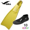 GULL ガル スーパーミュー フィン ブーツ セット 軽器材 2点セット フルフットフィン ダイビングブーツ 【smew-short_mewB】