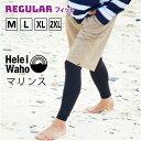 ラッシュガード レギンス メンズ HeleiWaho ヘレイワホ UPF50+ で UVカット サーフパンツ 大きいサイズ 対応 サーフィン や ウェットス..