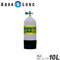 AQUALUNG/アクアラング 10L(19.6MPa)ナイトロックス用メタリコンタンク(SL2 DINバルブ付)の画像