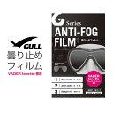 ダイビングマスク用曇り止め GULL/ガル ヴェイダーファネ...