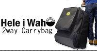 HeleiWahoOutdoor2waycarry[402650010000]