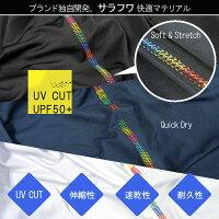 UVカット、伸縮性、速乾性、耐久性