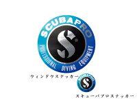 SCUBAPRO スキューバプロ ウィンドウステッカー 30cmの画像