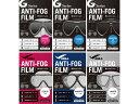 GULL ANTI-FOG FILM マスク用曇り止めフィルム(全6種)[GM-5078-5083]