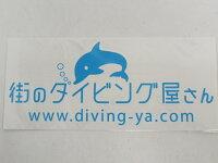 新品 街のダイビング屋さん ステッカー W41.5xH18cm [RY33574]の画像