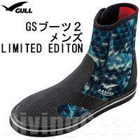 GULL(ガル) GA-5643 GSブーツ2 Limited Edition メンズ(スケールカモグリーン) ダイビングブーツの画像